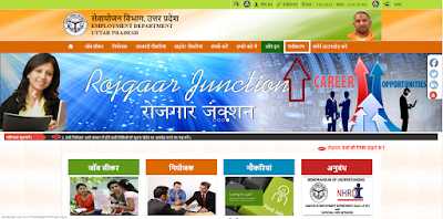 UP Rojgar Mela 2020, Uttar Pradesh Rojgar Mela, 2020 Yojana, Government Schemes, Latest Scheme, Pradhan Mantri Rozgar Yojana, Pradhan Mantri Yojana, Sarkari Yojana, Jobs, Government Suchna