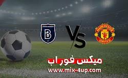 مشاهدة مباراة مانشستر يونايتد وباشاك شهير بث مباشر ميكس فور اب بتاريخ 24-11-2020 في دوري أبطال أوروبا
