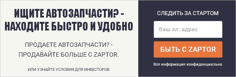 Подписка Zaptor