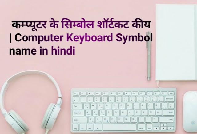 Computer Keyboard Symbol name in Hindi: All keyboard special symbol name list, keyboard symbol, mobile keyboard ke symbol, tablet keyboard key symbol,Computer Keyboard Symbol name in Hindi