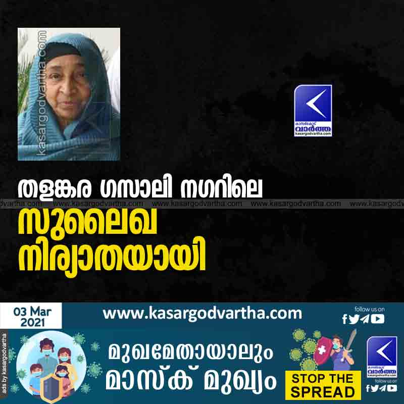 Sulaikha of Thalangara Ghazali Nagar passed away
