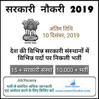 https://www.careerbhaskar.com/2019/11/sarkari-naukri-2019.html
