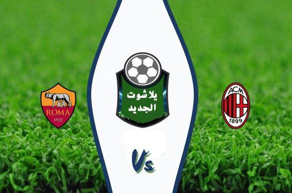 نتيجة مباراة ميلان وروما اليوم الأحد 28 يونيو 2020 الدوري الإيطالي