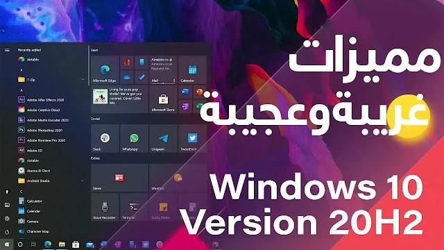 بالتفاصيل استعراض جميع مميزات ويندوز 10 2020 اصدار 2009 |  Windows 10 Version 2009 October 2020 Update
