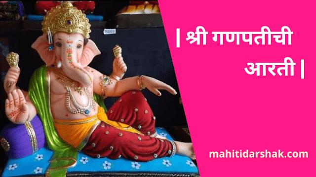 Ganpati Aarti Marathi | श्री गणपती आरती - माहितीदर्शक