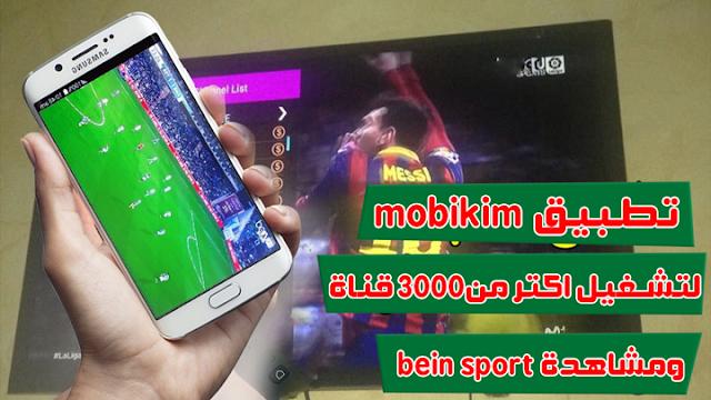 تطبيق mobikim لتشغيل اكتر من٣٠٠٠ قناة تلفزيونية ومشاهدة bein sport
