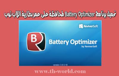 تحميل-برنامج-Battery-Optimizer-لمحافظة-على-عمر-بطارية-اللاب-توب
