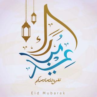 eid mubarak love images