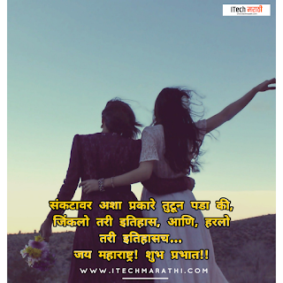 Good Morning in Marathi, Good Morning In Marathi With Images, Shubh Sakal Images, Shubh Sakal, Good Morning Images For Whatsapp, Shubh Sakal, Morning Suvichar, Good Moarning Suvichar in Marathi,Good Morning Marathi SMS