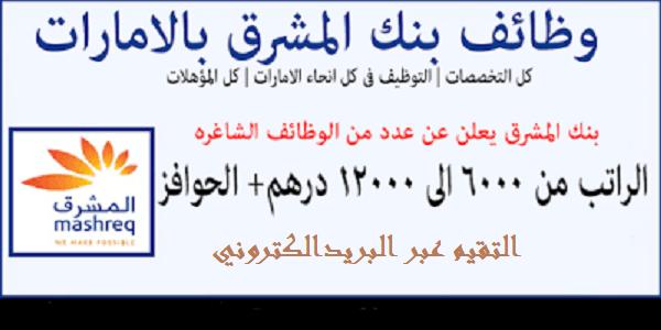 بنك المشرق وظائف في جميع أنحاء دولة الإمارات - وظائف لكل التخصصات