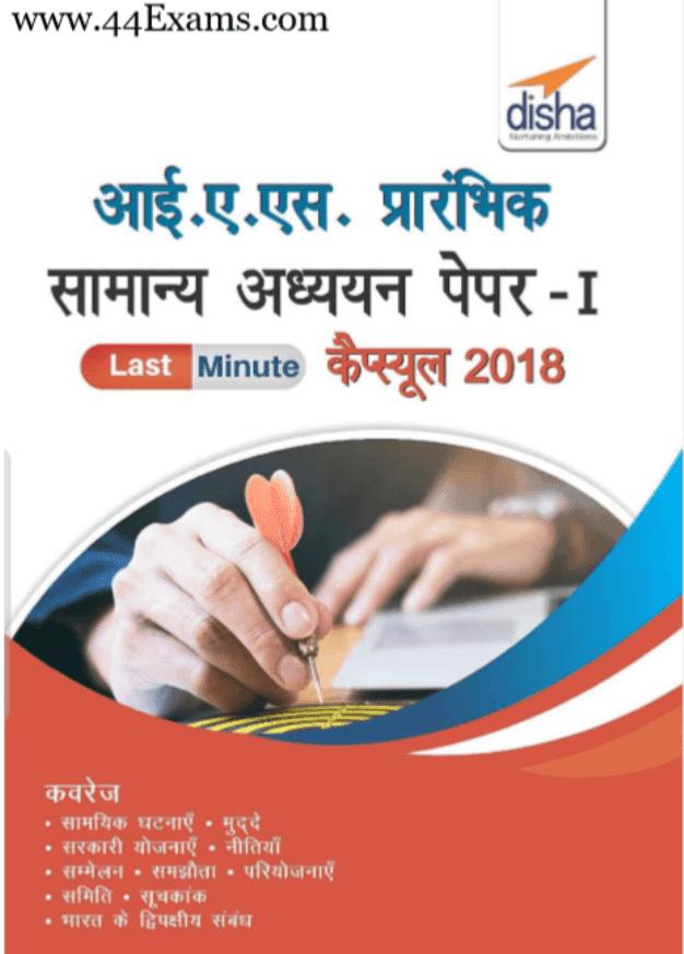 Disha-General-Study-For-UPSC-Exam-Hindi-PDF-Book