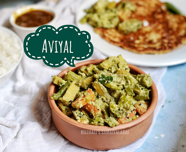 Avial/Aviyal recipe, Aviyal for Adai, Easy avialrecipe with Curd, Side dish recipes, அவியல் ரெசிபி