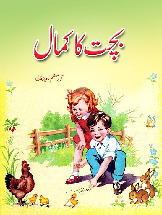 Story-Books-in-Urdu-for-child-Bachat-ka-kamaal