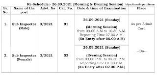 हरियाणा सब इंस्पेक्टर परीक्षा शेड्यूल जारी ,19 सितंबर को आएंगे एडमिट कार्ड - डिंपल धीमान