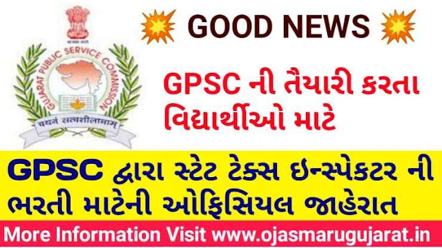 GPSC State Tex Inspector Requirement official notification 2019