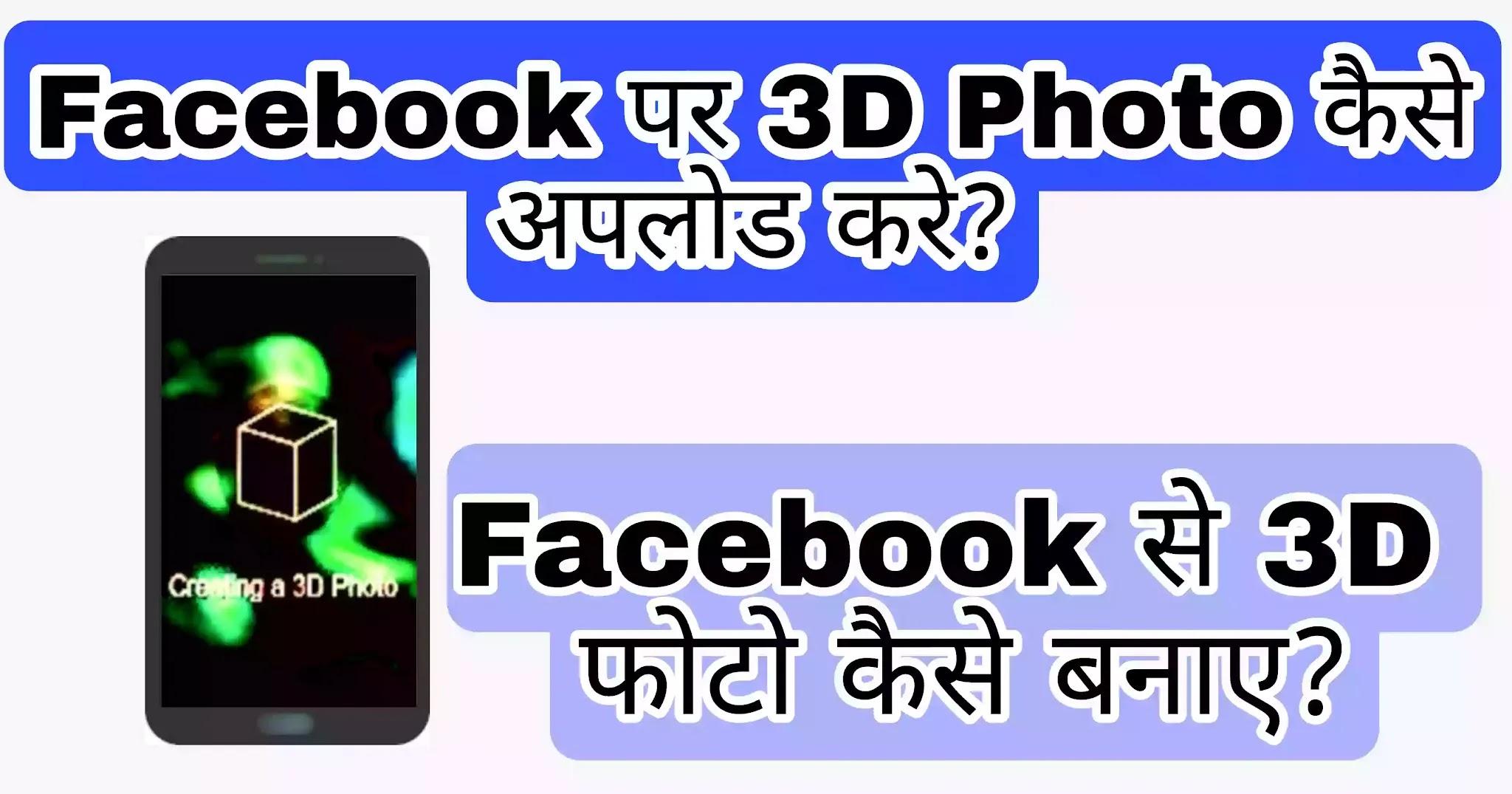 Facebook-par-3D-photo-upload