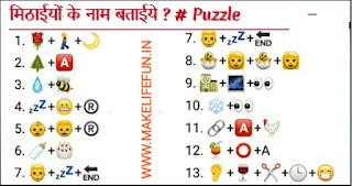 Sweets name puzzle (मिठाई के नाम बताए)