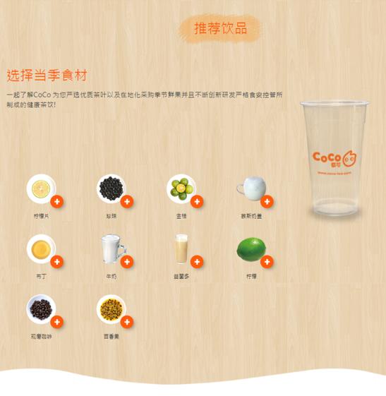"CoCo都可茶飲官網""選擇當季食材""推薦當季飲品數位體驗互動介面"