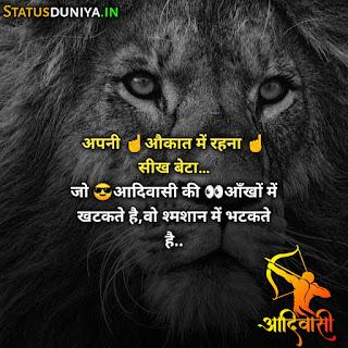 Best Adivasi Status In Hindi Photos