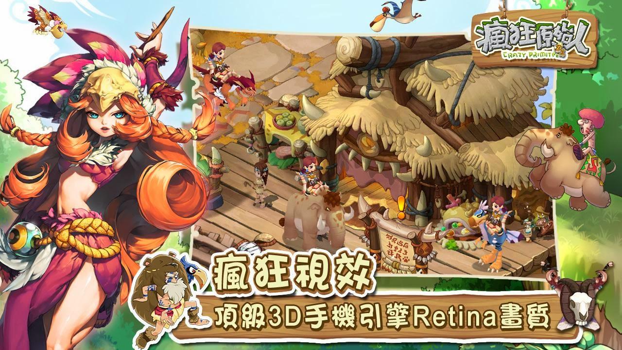 [Android 遊戲] 瘋狂原始人 繁體中文版 遠古石器時代的瘋狂大冒險 - 軟體罐頭
