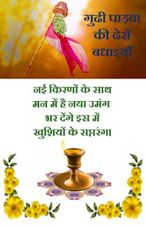 Gudi-Padwa-Wishes-in-Hindi-Marathi