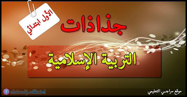 جذاذات التربية الإسلامية للمستوى الأول