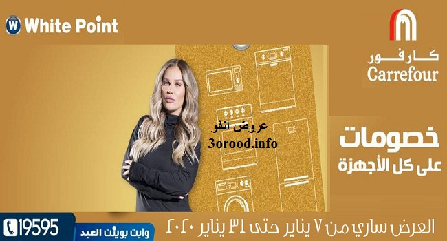 عروض كارفور مصر من 7 يناير حتى 31 يناير 2020 وايت بوينت