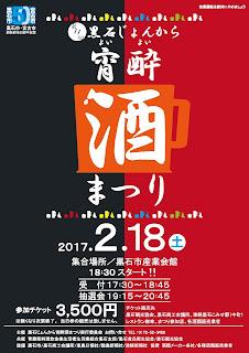 11th Kuroishi Jankara Yoi Yoi Sake Festival 2017 poster 平成29年 第11回黒石じゃんから宵酔酒まつり ポスター Matsuri