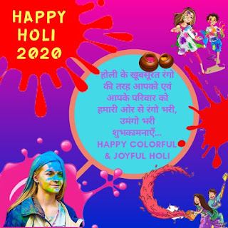 Holi Wishes in Hindi 2020