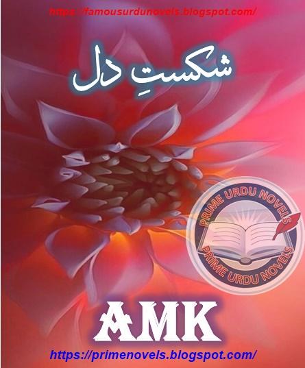 Shikast e dil novel by AMK Complete pdf