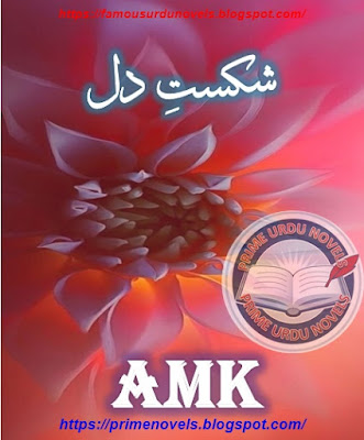 Shikast e dil novel by AMK Complete pdf