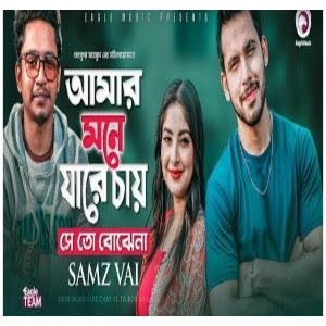 Amar Mone Jare Chay Se To Bujhena (আমার মনে যারে চায়) Samz Vai Song 2020