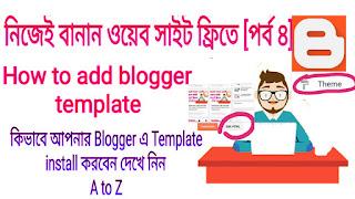 নিজেই বানান ওয়েব সাইট ফ্রিতে  how to add blogger template