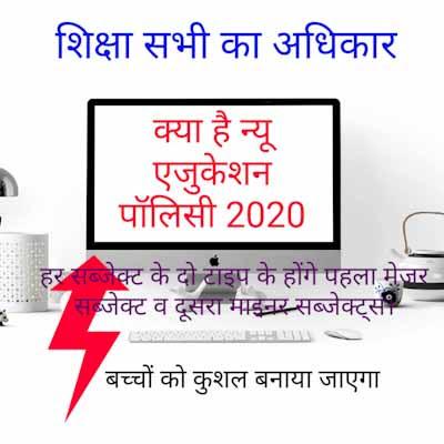 न्यू एजुकेशन पॉलिसी 2020 क्या है?