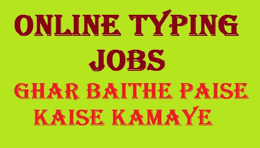 Online Typing Jobs Kya Hai Ghar Baithe Paise Kamaye