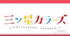Colors Power ni Omakasero! Lyrics (Mitsuboshi Colors Opening) - Colors Slash