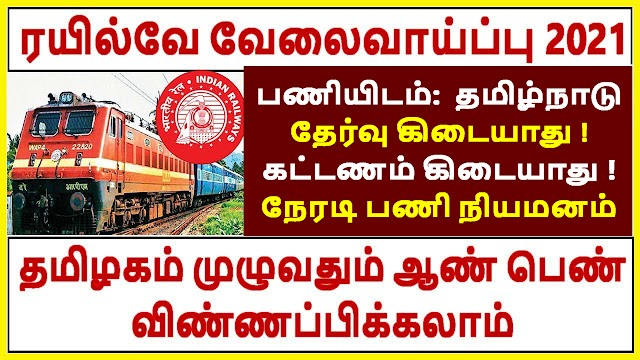 Southern Railway Recruitment 2021 | தமிழக ரயில்வே வேலைவாய்ப்பு 2021