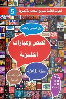 تحميل كتاب قصص و عبارات إنجليزية PDF فهد عوض الحارثي