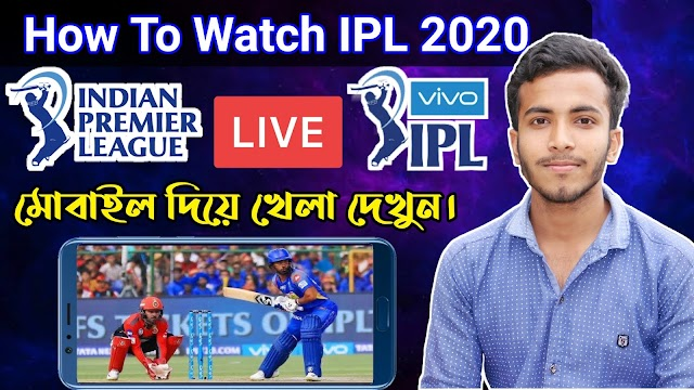 How To Watch IPL Premier League 2020 Cricket Match Live Streaming Full HD with Android Phone