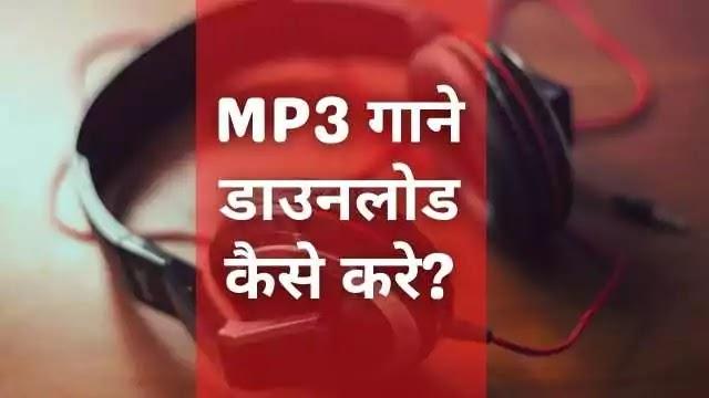 mp3 gana download karna hai