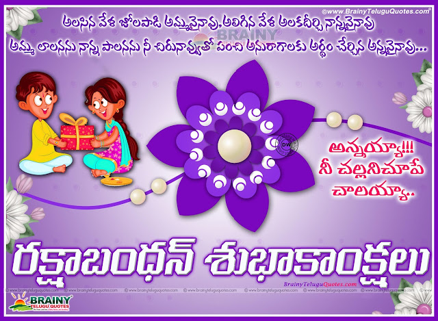 happy rakahsbandhan wallpapers, happy rakshabandhan messages, best rakshabandhan Quotes in telugu, vector rakhi greetings in telugu, happy rakshabandhan telugu quotes messages, Best Telugu Rakhi Messages, Happy Rakshabandhan Quotes in Telugu, Rakshabandhan Quotes hd wallpapers in Telugu, Telugu Rakhi Festival Greetings, Rakshabandhan Quotes in Telugu, Rakshabandhan Wishes For Sister, Rakhi Wishes For Sister, Famous Rakhi Festival Greetings in Telugu, Rakhi hd wallpapers, Rakshabandhan Png Images free download,brother and sister rakhi greetings in telugu