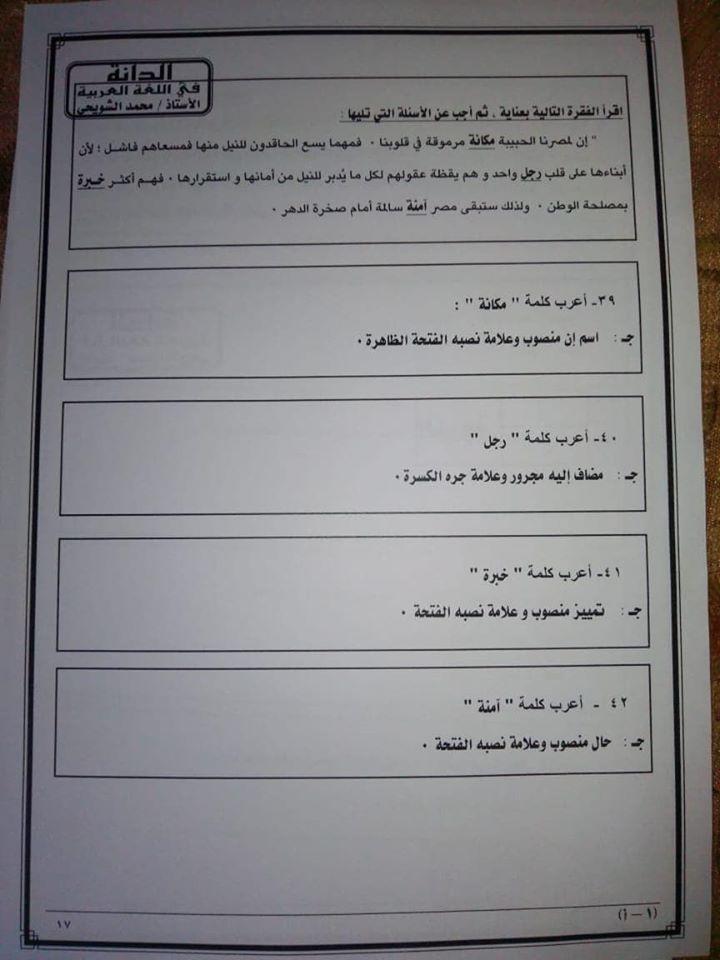 نموذج امتحان اللغة العربية للثانوية العامة 2020 15