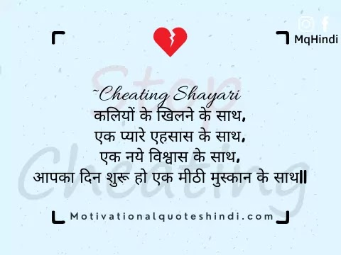 Relationship Cheating Quotes In Hindi