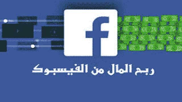 تفعيل ميزة تحقيق الدخل و ربح المال من فيديوهات الفيسبوك