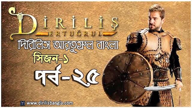 Dirilis Ertugrul Bangla 25