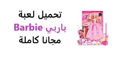 لعبة barbie dream house للكمبيوتر