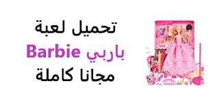 تحميل لعبة barbie dream house مهكره للايفون