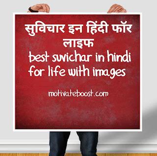 सुविचार इन हिंदी फॉर लाइफ suvichar in hindi for life with images