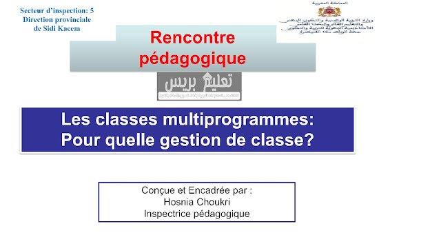 Les classes multiprogrammes:  Pour quelle gestion de classe?