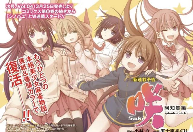Manga Saki Achiga-hen episode of side-A vuelve tras casi siete años de pausa